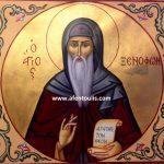 Ο Άγιος Ξενοφών, δια χειρός Μιλτιάδη Αφεντούλη - Saint Xenophon, by the hand of Miltiadis Afentoulis